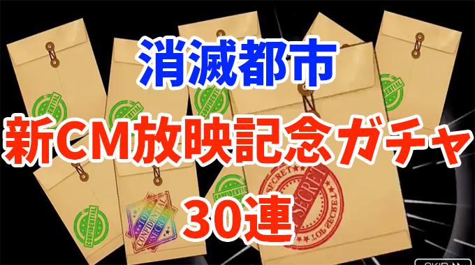 【消滅都市2】新CM放映記念ガチャを30連で引いてみた結果・・・