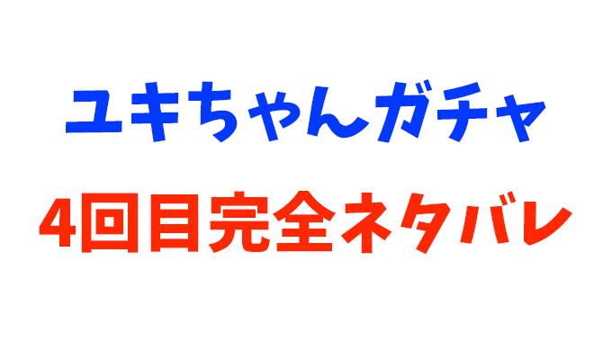 【消滅都市2】ユキちゃんガチャ4回目は誰を連れていく?暗号解読ネタバレ!