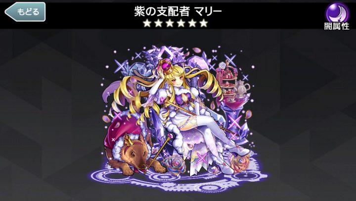 【消滅都市2】紫の支配者マリーの評価は?トランス状態がチート過ぎる!