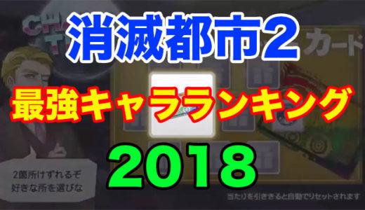 【消滅都市2】最強キャラは誰だ!2018年版の最新ランキングを公開!