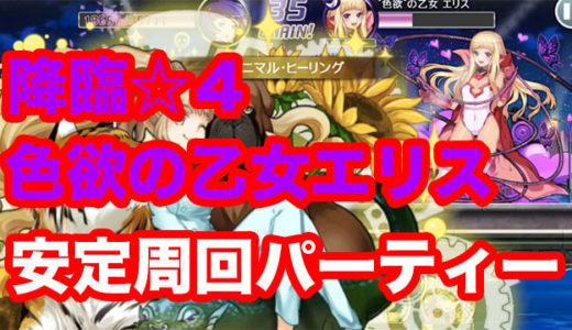【消滅都市2】降臨☆4:色欲の乙女エリスを攻略!2分台でシングル安定周回!