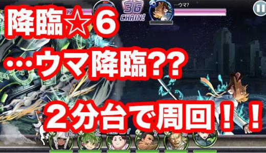 【消滅都市0.】ウマ降臨をシングル攻略!2分台で安定周回!