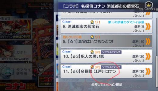 【消滅都市2】「☆6 名探偵 江戸川コナン」をマルチでサクサク攻略!