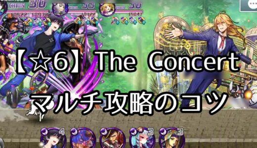 【消滅都市2】オーケストラアキト☆6クエストをマルチ攻略!【The Concert】