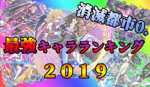 【消滅都市0.】最強キャラは誰だ!2019年版の最新ランキングを公開!