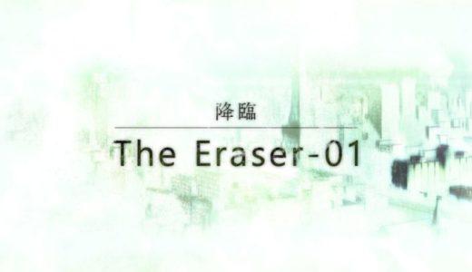 【消滅都市0.】降臨☆10:The Eraser-01丨攻略パーティー&立ち回りを解説!