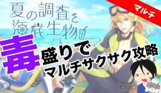 【☆6】「夏の調査と海底生物」をマルチ攻略!2戦目は「毒」を盛るべし【水着アキト周回】